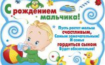 Прикольные и смешные смс поздравления с рождением сына (мальчика)