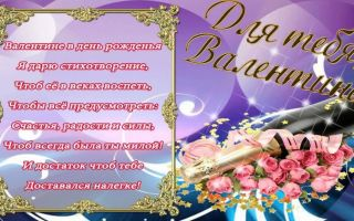Красивые короткие поздравления с днем рождения валентине, вале