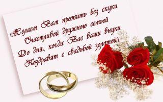Красивые короткие поздравления с годовщиной свадьбы