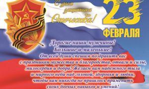 Красивые поздравления с 23 февраля в прозе