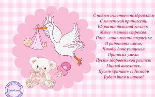 Красивые короткие поздравления с рождением ребенка (с новорожденным)