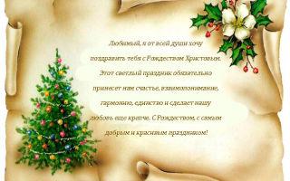 Рождественские смс поздравления с рождеством любимому парню, мужчине