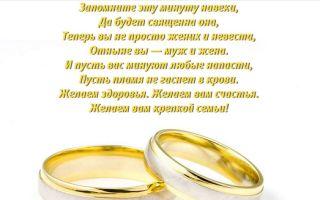 Красивые смс поздравления с днем свадьбы в прозе