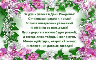 Красивые короткие стихи с днем рождения женщине, девушке