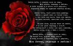 Любовные короткие тексты любимой девушке, женщине