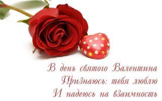 Красивые короткие поздравления с днем святого валентина