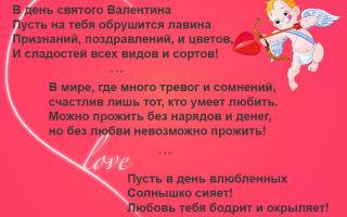 Красивые смс поздравления с днем святого валентина другу
