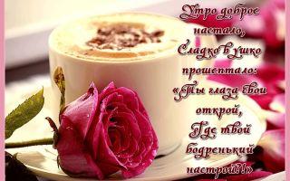 Красивые короткие пожелания с добрым утром любимой девушке, женщине