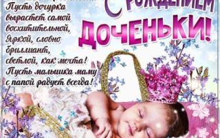 Красивые смс поздравления с рождением дочки (девочки)