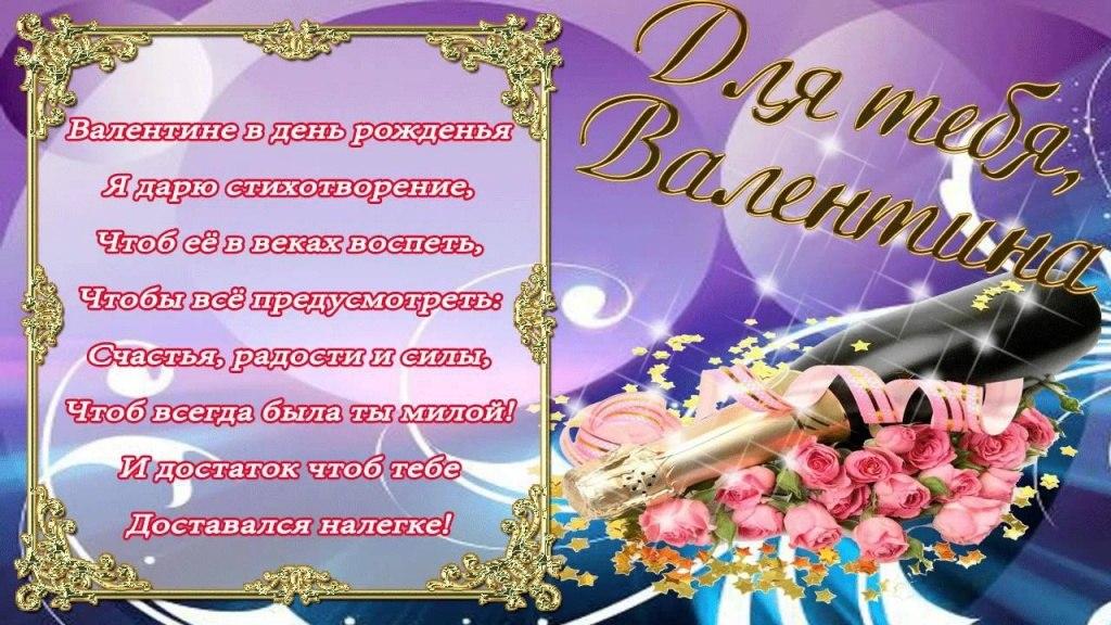 Про, открытки с днем рождения валентине женщине красивые