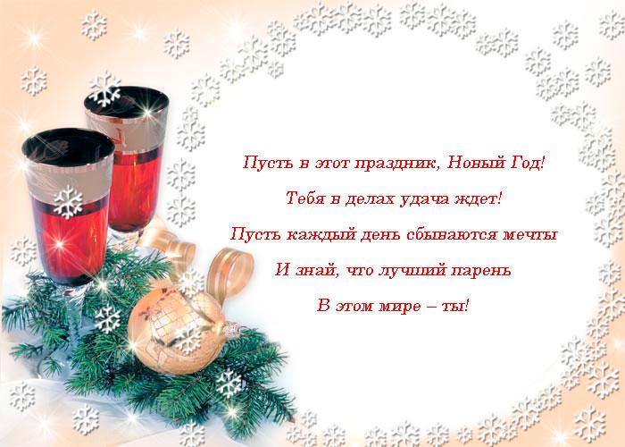 поздравления с новым годом от души мужчине еще