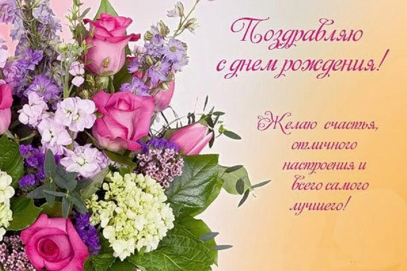Открытка поздравительная для женщины с днем рождения в прозе, любимая дочь днем