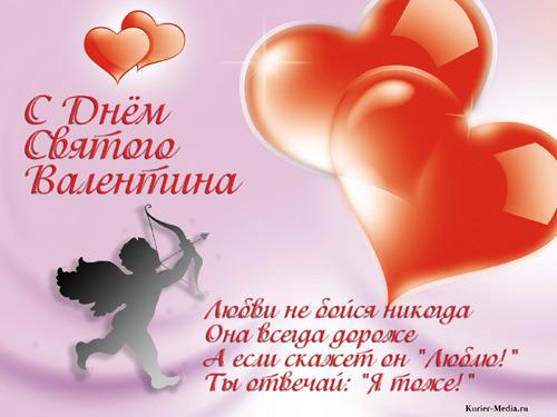 Картинки поздравления с днем святого валентина друзьям прикольные