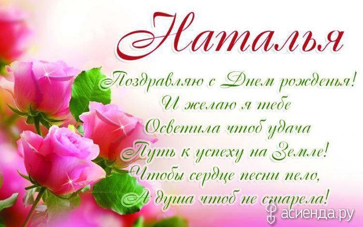 Добрым утром, с днем рождения открытки с именем наташа