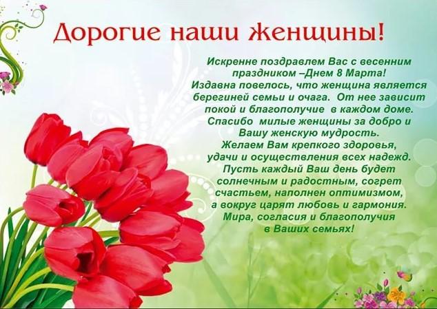 Поздравление с 8 марта пожилой женщине в прозе красивые