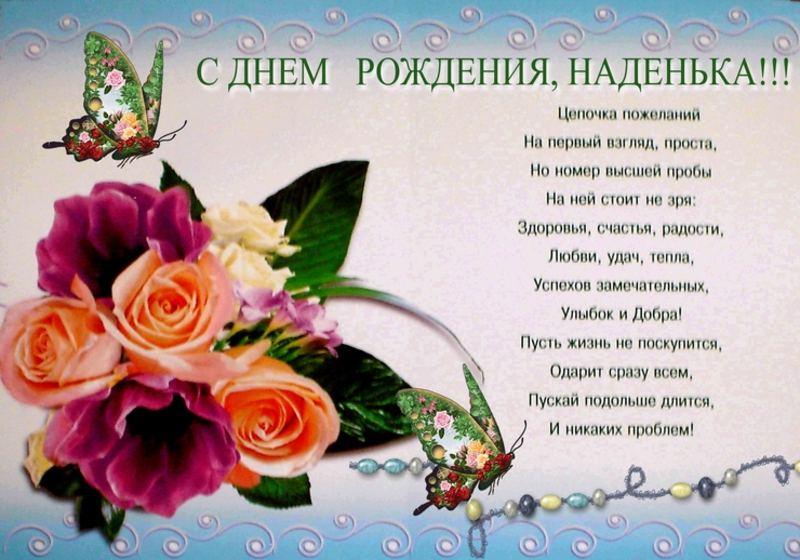 Вова, поздравление для нади с днем рождения открытки