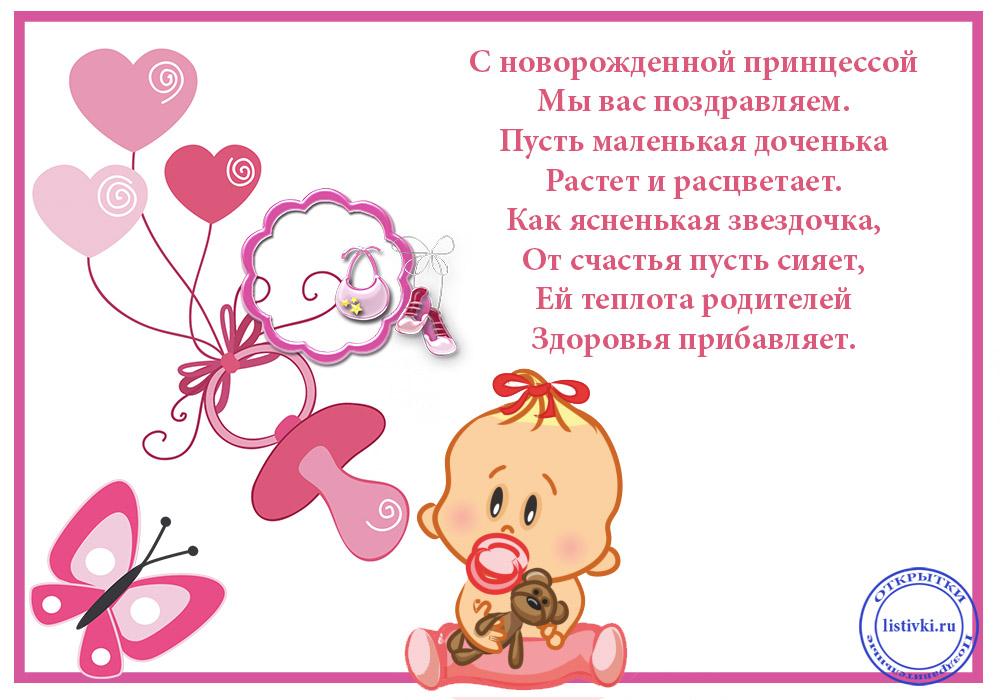 Днем, открытки поздравления с дочкой