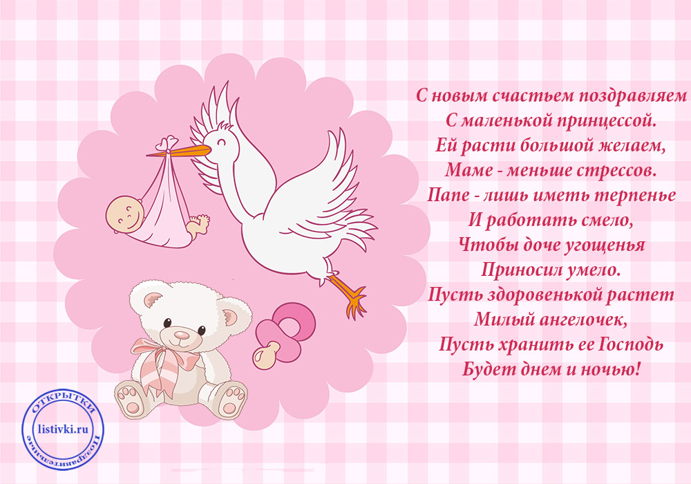 Поздравление картинкой с рождением дочки
