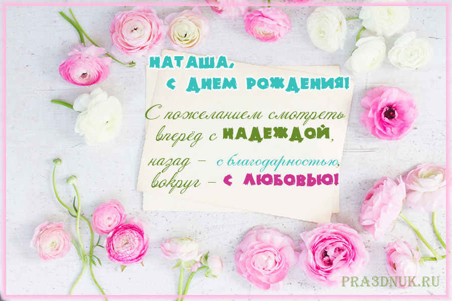Стихи и поздравления с днем рождения наталью