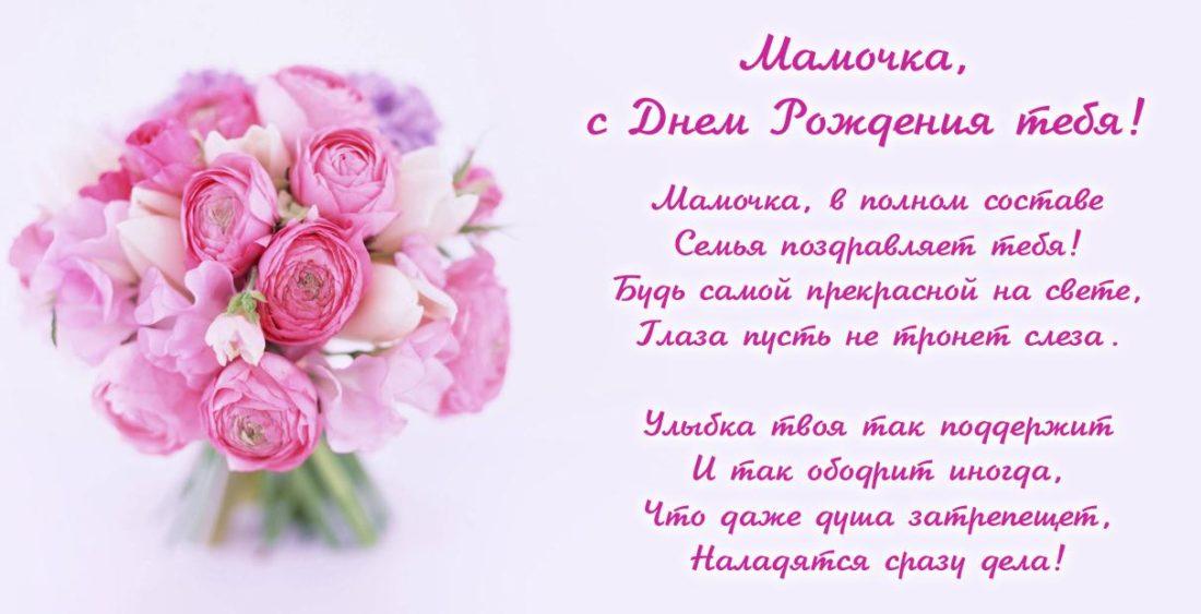 Открытки с днем рождения маме красивые в стихах, тесты