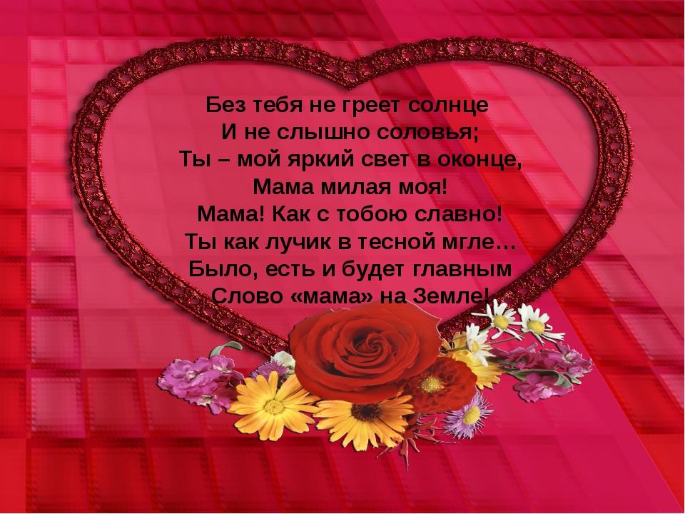 Поздравления и стихотворения к дню матери