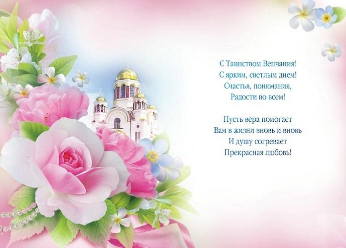Красивые открытки с венчанием