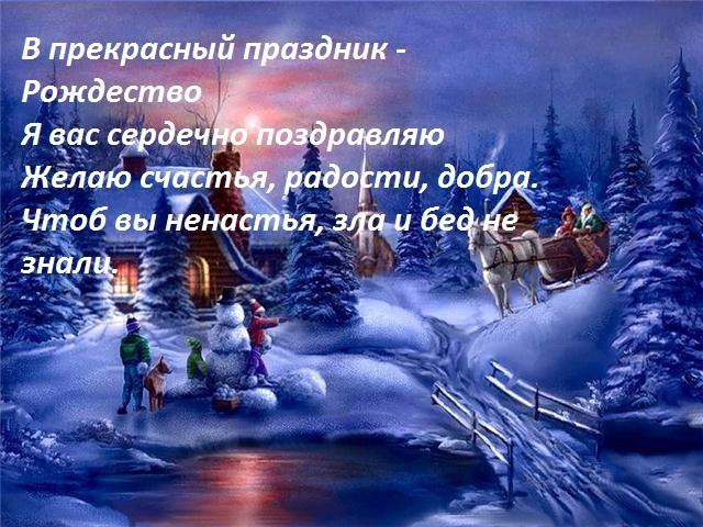 С рождеством христовым поздравления смс короткие своими словами