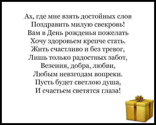 Поздравление с днем рождения простыми словами свекру