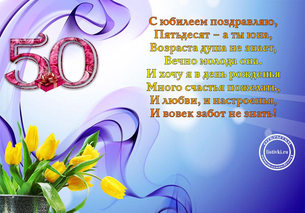 Открытки поздравления, картинки поздравления с юбилеем 50