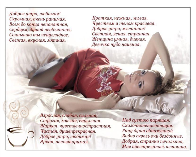 Пожелание доброго утра жене в картинках