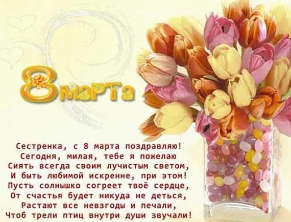 Поздравления с 8 марта для сестры от сестры прикольные