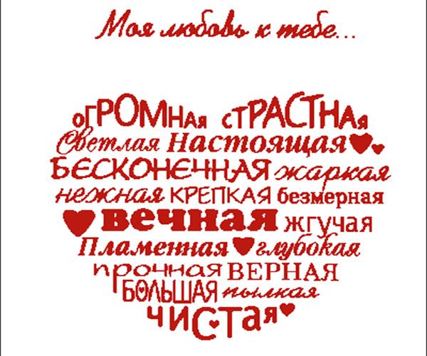 Картинки признания в любви любимому мужу, дню марта