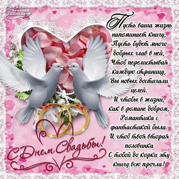 Красивые смс стихи с днем свадьбы - Поздравляша