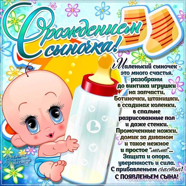 Поздравление с рождением сына стихи, днем рождения хорошему