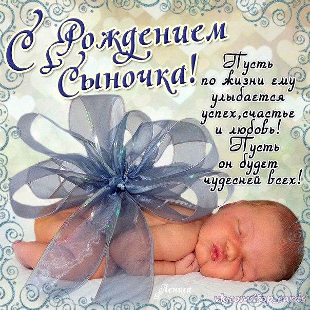 Поздравительная открытка с рождением сына маме, зазеркалье картинки