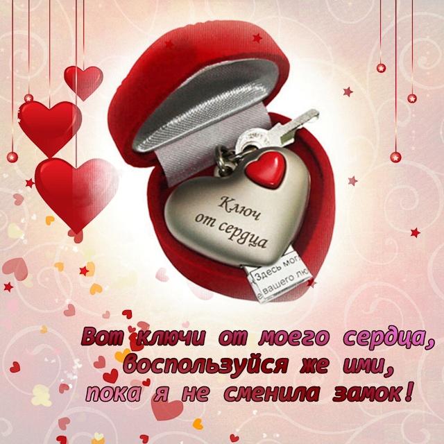 Поздравления с днем влюбленных любимой девушке