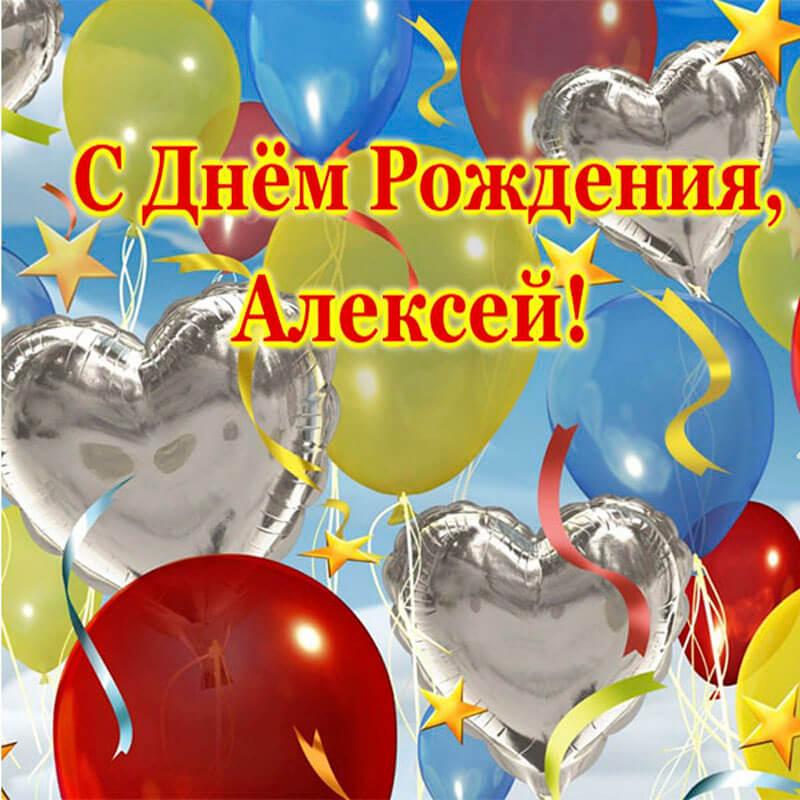 С днем рождения алексей картинка