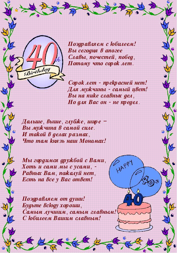 Смс поздравления с днем рождения к 40-летию