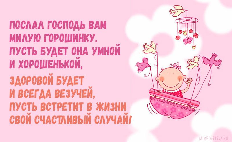 Смешные открытки с рождением девочки, сфинксы картинки смыслом