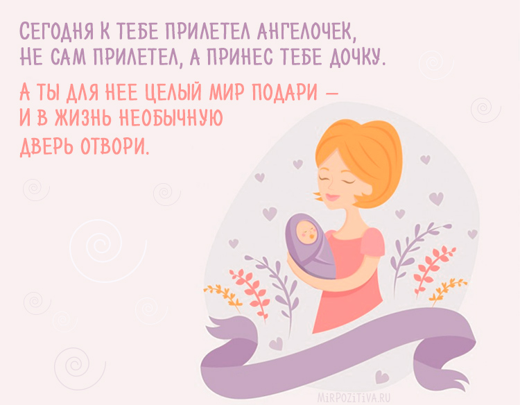 Днем, поздравление родителей с рождением дочки в картинках