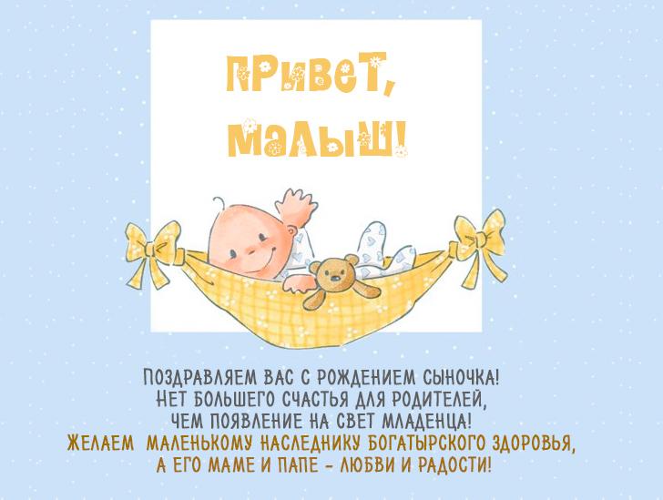 Поздравление с рождением сына в стихах коллеге