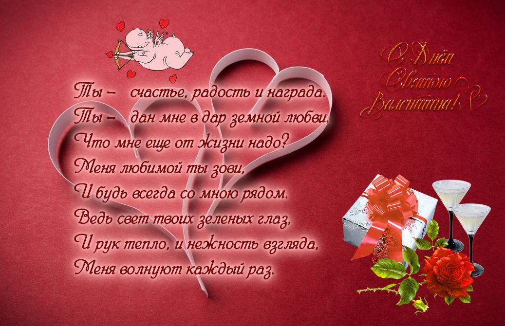Открытка с днем святого валентина для мужа