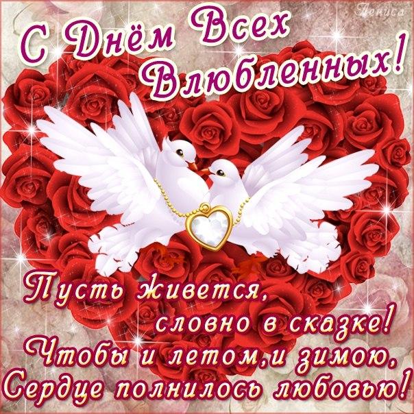 Смс поздравления на день влюбленных любимого