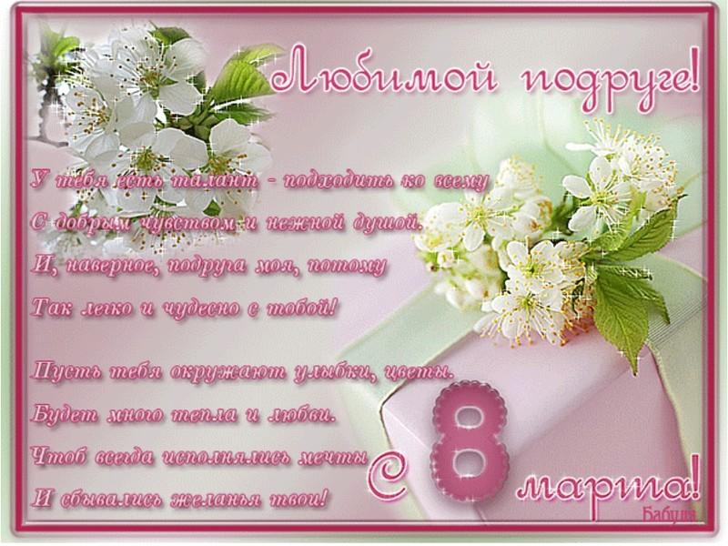 Цветами прозрачном, поздравление с 8 марта подругам картинки