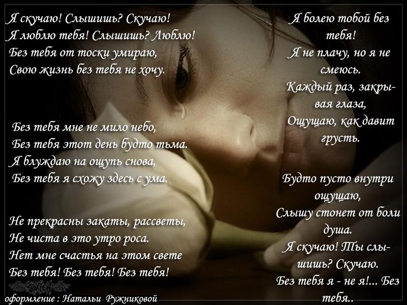 Днем, картинки я скучаю по тебе любимая стихи