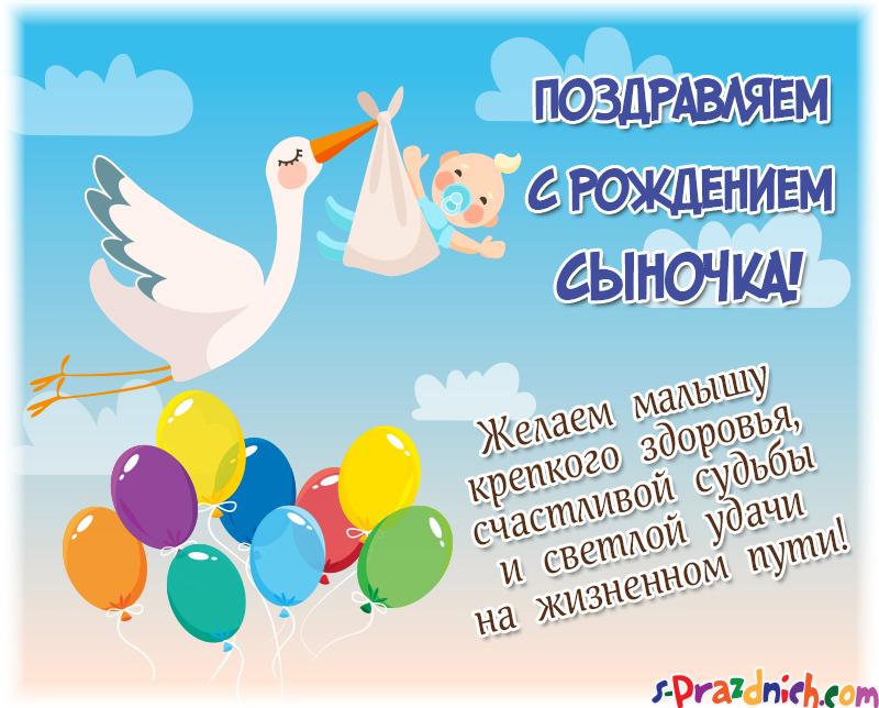 Картинка анимация, открытка рождение мальчика
