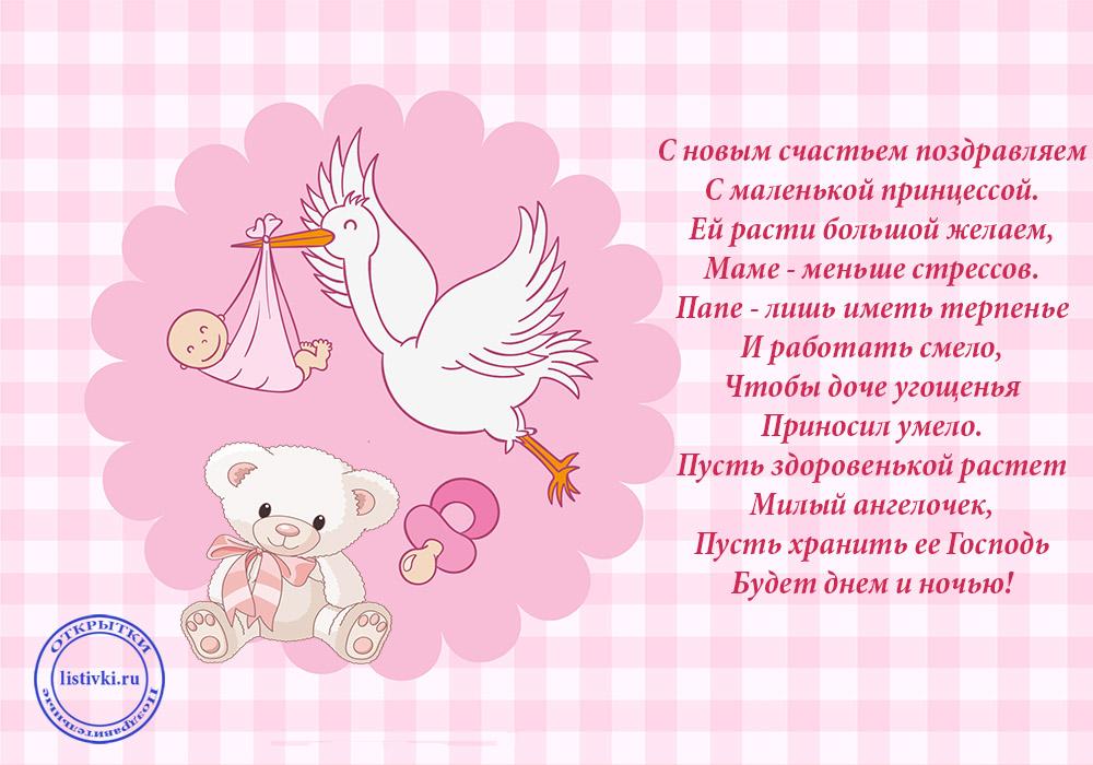 С новорожденной поздравление