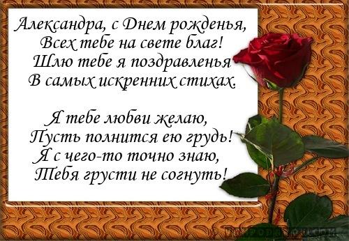 Поздравления своими словами александру