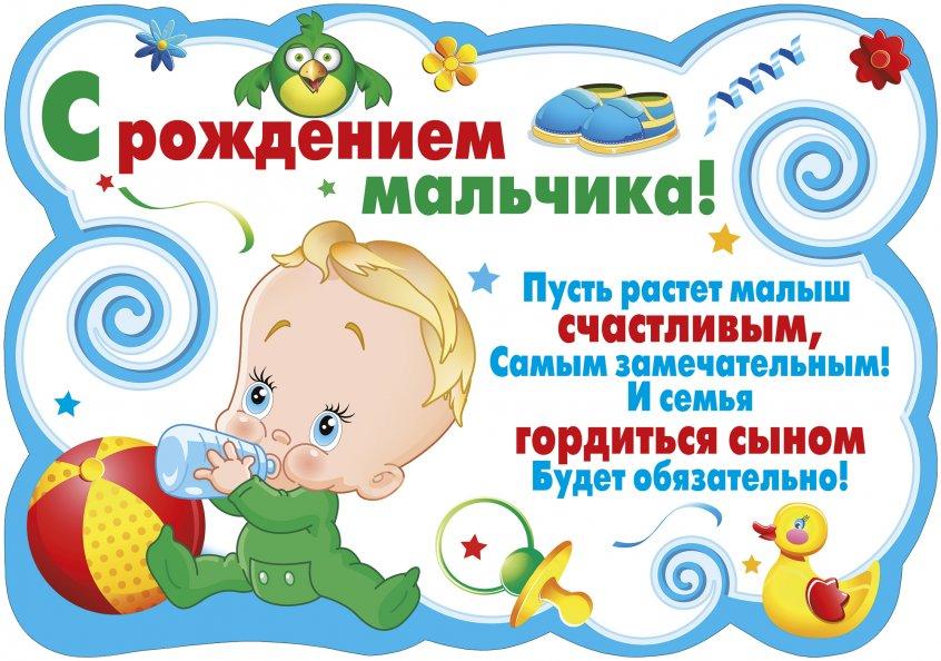 pozdravleniya-s-rozhdeniem-sina-stihi-otkritki foto 15