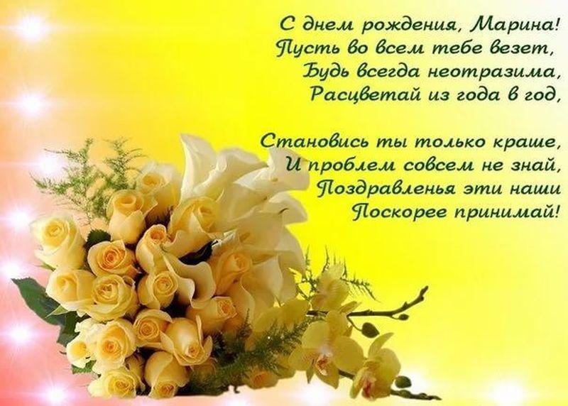 поздравления с днем рождения марине в стихах